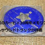 【評価】星のカービィ20周年メモリアルサウンドトラックが豪華すぎたwww
