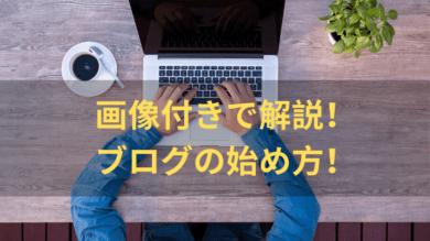 大学生向けのブログの始め方