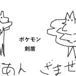 【管理人厳選】ポケットモンスター ソード・シールドのおすすめBGM8選