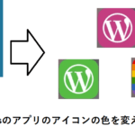【Twitterと間違えちゃう人必見】ワードプレスのスマホアプリの色を変える方法
