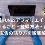 ブログで音楽を紹介するなら必ず登録しておきたいiTunesアフィリエイトとは?使い方を徹底解説!