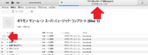 CDの曲をiPhoneに取り込む方法6