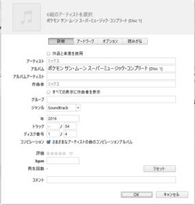 CDの曲をiPhoneに取り込む方法9