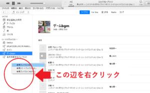 CDの曲をiPhoneに取り込む方法12