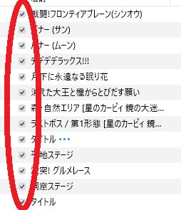 CDの曲をiPhoneに取り込む方法5