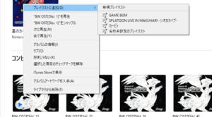 CDの曲をiPhoneに取り込む方法14