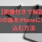 【画像あり】iTunesを使ってiPhoneにCDの曲を取り込む方法