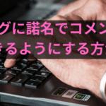 【WordPress】ブログのコメントを匿名で投稿できるようにする方法
