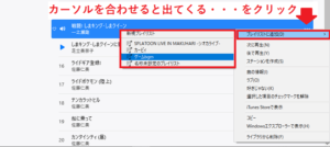 CDの曲をiPhoneに取り込む方法13
