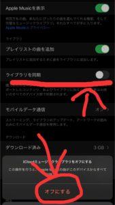 CDの曲をiPhoneに取り込む方法19