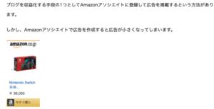 Amazonアソシエイト広告小さい