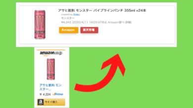 Amazon広告大きくする方法