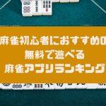 麻雀初心者におすすめの無料で遊べる麻雀アプリランキング