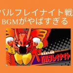【星のカービィ スターアライズ】バルフレイナイト戦のBGMがカッコ良すぎる件