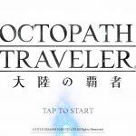 OCTOPATH TRAVELER 大陸の覇者は面白い?プレイした感想と評価