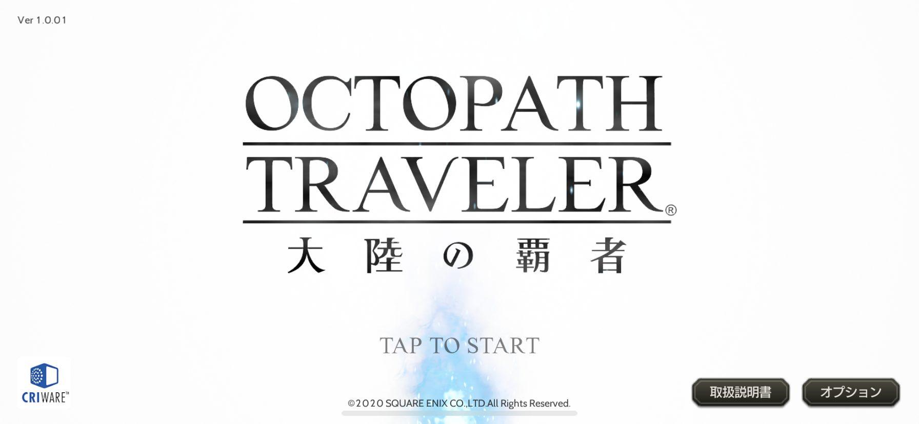 OCTOPATH TRAVELER大陸の覇者