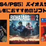 【PS4/PS5】バイオハザード初心者が最初にやるべきソフトは?