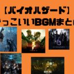 【人気のゲーム音楽】バイオハザードシリーズのおすすめのかっこいいBGMまとめ