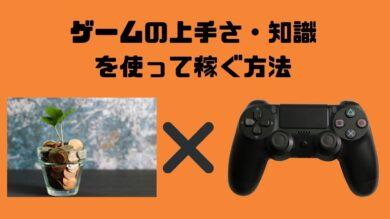 game_money_get
